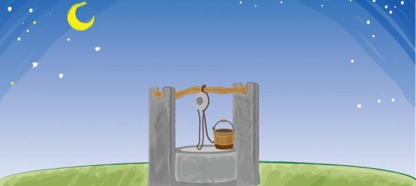 ふしぎな井戸 thumbnail