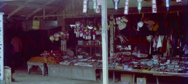 199 商店