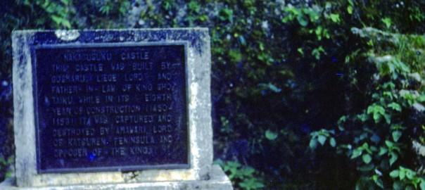 52 中城城跡 裏門にあった記念碑