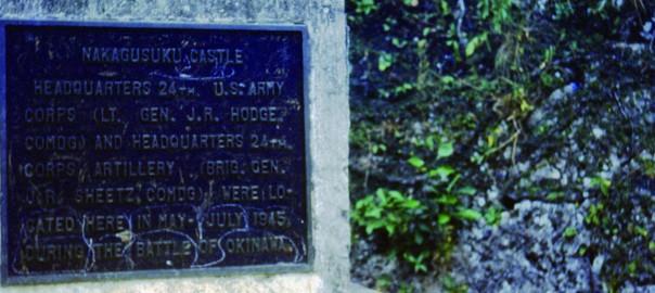 51 中城城跡 裏門にあった記念碑